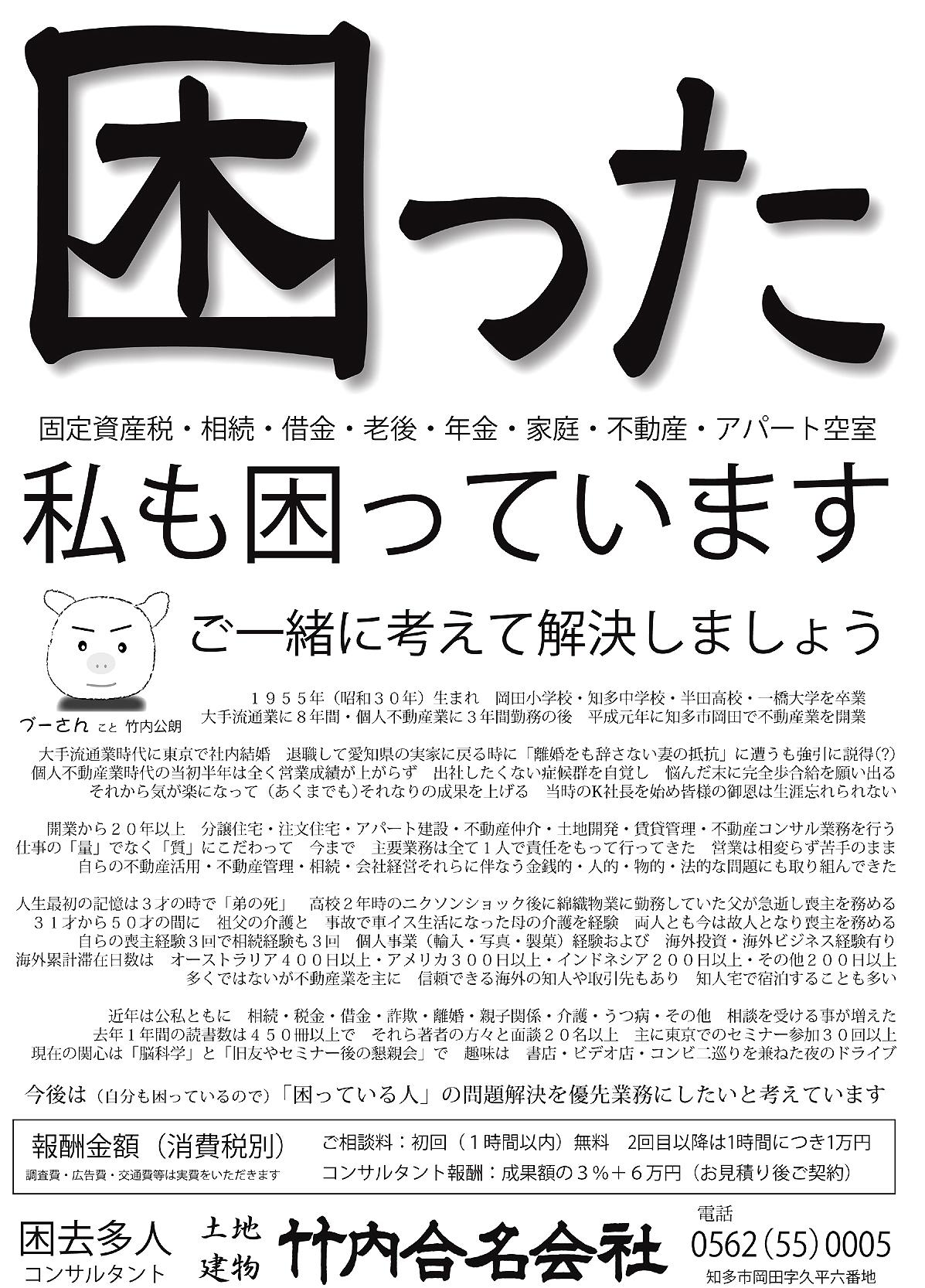 2013.4 omoteのコピー.jpg